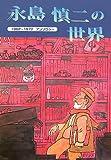 永島慎二の世界―1962年から1972年アンソロジー (もん・りいぶる / 永島 慎二 のシリーズ情報を見る