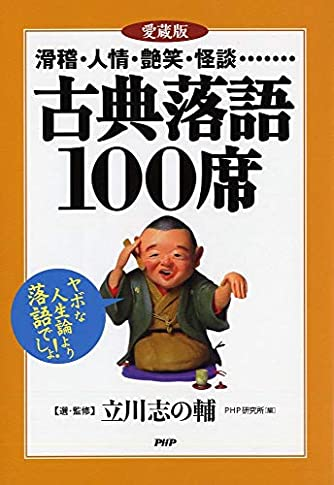滑稽・人情・艶笑・怪談…… [愛蔵版]古典落語100席