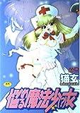悩める魔法少女 / 猫玄 のシリーズ情報を見る