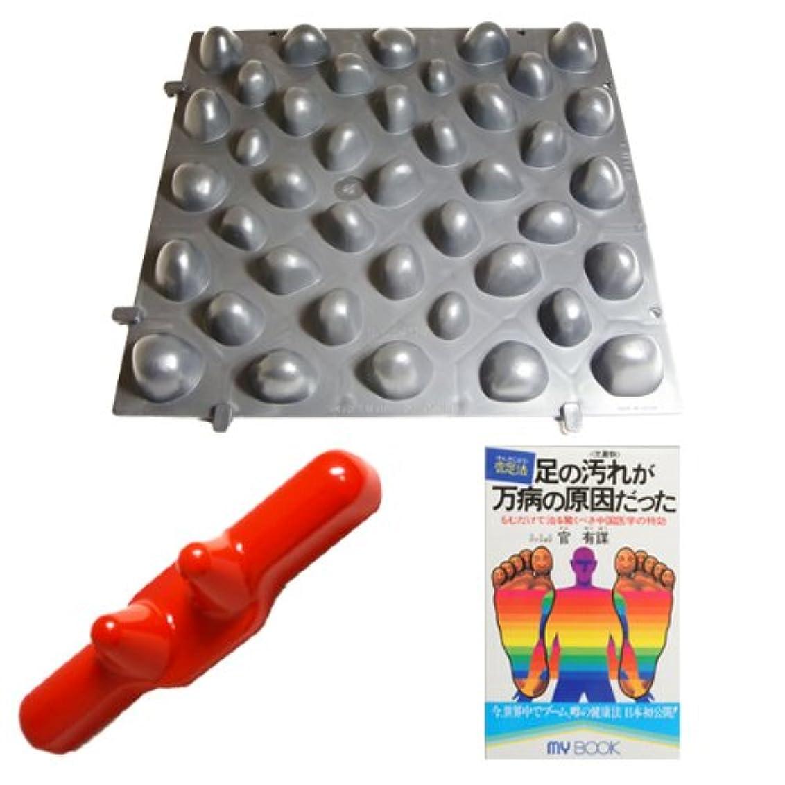 機動顕微鏡ブレス官足法ミニ3点セット プチマット、赤棒ミニ、足の汚れが万病の原因だった(書籍)