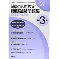 全商簿記実務検定模擬試験問題集3級 平成27年度版―新検定基準完全対応版