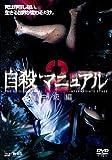 自殺マニュアル2 中級編 [DVD]