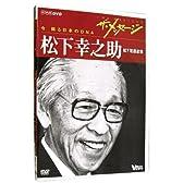 ザ・メッセージ 松下電器産業 松下幸之助(DVD) (<DVD>)