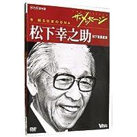 ザ・メッセージ 松下電器産業 松下幸之助(DVD) ()