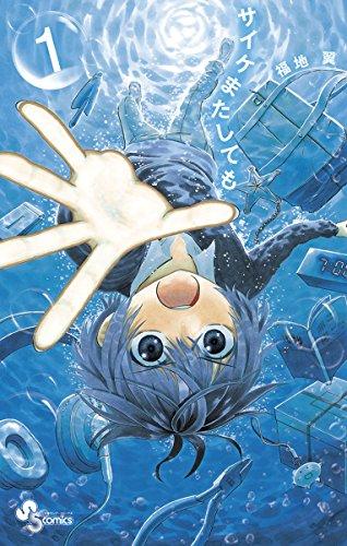 サイケまたしても(1) (少年サンデーコミックス)の詳細を見る
