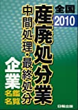 2010 全国産廃処分業中間処理最終処分企業名鑑名覧