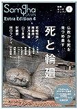 別冊サンガジャパン 4号 (2018-04-25) [雑誌]