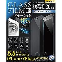 アイフォン6プラスフィルム ブルーライトカット加工 極薄0.26mm iPhone7/7plus 6/6s/6plus/6splus用強化ガラスフィルム 日本製 AGC旭硝子採用保護フィルム 硬度9H 3Dtouch対応 ラウンド加工 5.5インチ (iPhone6/6splus用)