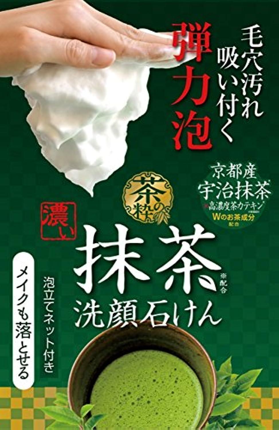 提供するアーティキュレーション送った茶の粋 濃い洗顔石鹸M 100g (洗顔 メイク落とし 無添加)