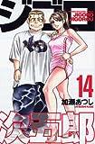 ジゴロ次五郎(14) (講談社コミックス)