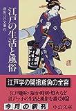 江戸の生活と風俗―鳶魚江戸文庫〈23〉 (中公文庫)