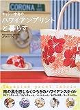 キャシー中島のハワイアンプリントと暮らす―Hawaiian print fabric (Heart Warming Life Series)