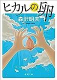 ヒカルの卵 (徳間文庫)