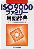 ISO9000ファミリー用語辞典