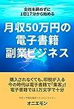 会社を辞めずに1日17分から始める〜月収50万円の電子書籍副業ビジネス