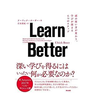Learn Better――頭の使い方が変わり、学びが深まる6つのステップ