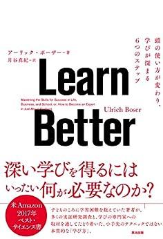 [アーリック・ボーザー]のLearn Better ― 頭の使い方が変わり、学びが深まる6つのステップ