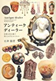 アンティーク・ディーラー 世界の宝を扱う知られざるビジネス 画像