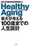 東大が考える100歳までの人生設計 ヘルシーエイジング (幻冬舎単行本)