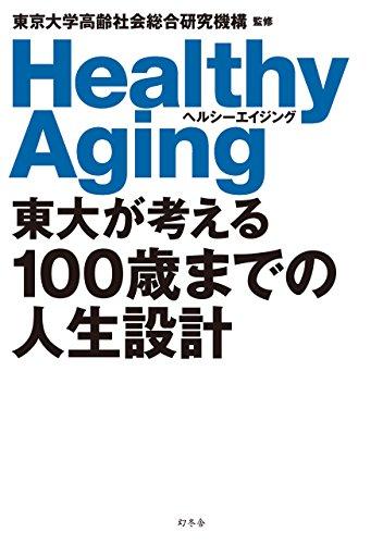 東大が考える100歳までの人生設計 ヘルシーエイジングの書影