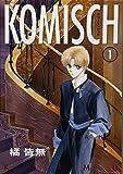 KOMISCH (コーミッシュ) (1) (ウィングス・コミックス)