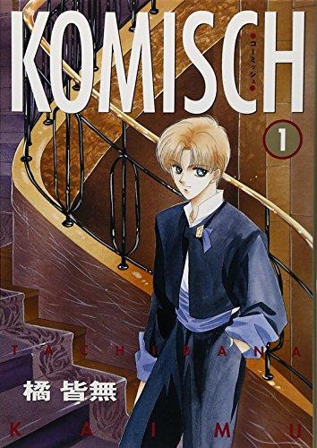 KOMISCH (コーミッシュ) (1) (ウィングス・コミックス)の詳細を見る