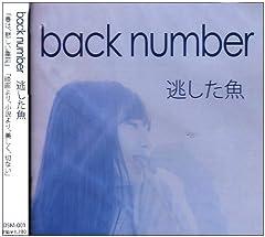 back number「春を歌にして」のジャケット画像