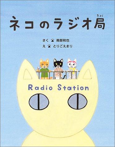 ネコのラジオ局の詳細を見る
