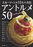人気パティシエ10人の美技アントルメ50 (旭屋出版MOOK)