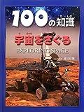 宇宙をさぐる (100の知識)