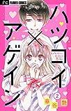 ハツコイ×アゲイン【マイクロ】(2) (フラワーコミックス)