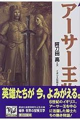 アーサー王物語 痛快世界の冒険文学 (12) 単行本