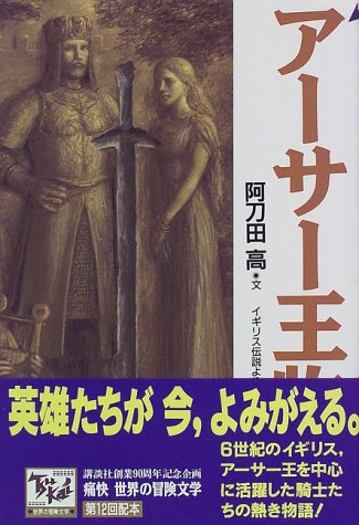 アーサー王物語 痛快世界の冒険文学 (12)