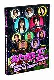 花より男子F DVD化記念 ビンボー牧野家が行く 香港マカオ豪華旅行!! 完全版[DVD]