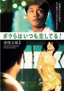 レスリー・チャン ボクらはいつも恋してる!/金枝玉葉 2 [DVD]