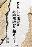 人工地震について