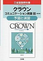 クラウンコミュニケーション英語3予習と演習