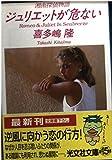 ジュリエットが危ない―湘南探偵物語 (光文社文庫)