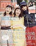 mer(メル) 2017年 04 月号 [雑誌]