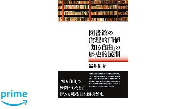 図書館の倫理的価値「知る自由」...