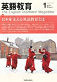 英語教育 2011年 01月号 [雑誌]