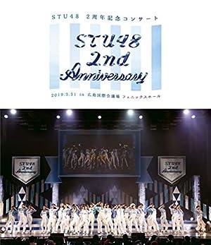 【メーカー特典あり】STU48 2nd Anniversary【Blu-ray】(メーカー特典:B2告知ポスター付き)