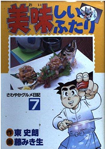 [藤みき生] 美味しいふたり 7