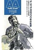 AA Audio Amigo Volume 8. Spring 2001 オーディオ信号誌 別冊 (アマゾンPODシリーズ) [雑誌]