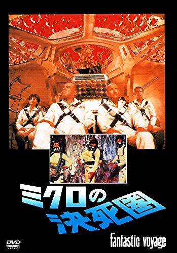 ミクロの決死圏 [DVD]の詳細を見る