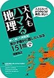 河原 和之 (著)(2)新品: ¥ 1,013ポイント:101pt (10%)