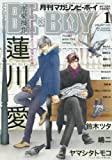 リブレ出版 MAGAZINE BE×BOY (マガジンビーボーイ) 2016年 01月号 [雑誌]の画像