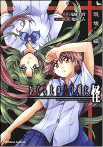 ひぐらしのなく頃に怪 現壊し編 (角川コミックス・エース 149-3)の詳細を見る
