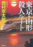 東京・山形殺人ルート (光文社文庫 に 1-128)