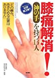 膝痛解消! 《神の手》を持つ13人 —「その痛み、あきらめる必要はありません」 (「神の手」シリーズ 第 3弾)